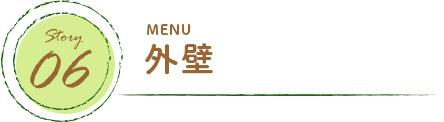 story06 menu 外壁