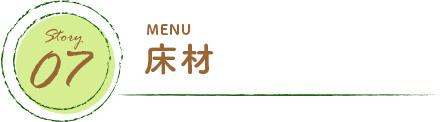 story07 menu 床材
