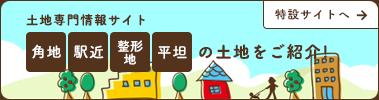 土地専門情報サイト