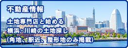 土地専門店と始める横浜川崎の土地探し