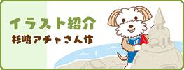 杉崎アチャさん作イラスト紹介