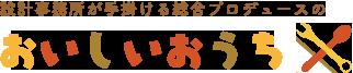 横浜市を中心に住宅の設計・施工・不動産売買を行っているおいしいおうちは、三世代住宅 戸建づくりを総合プロデュースする企業です。